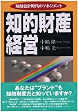 Management of intellectual property accounting period - intellectual property management (2001) ISBN: 4889562052 [Japanese...