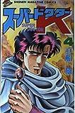 スーパードクターK (4)