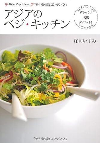 アジアのベジ・キッチン スパイス&ハーブでデトックス+美肌+ダイエット! すべてが叶う