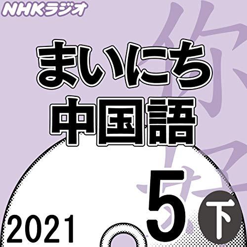 『NHK まいにち中国語 2021年5月号 下』のカバーアート