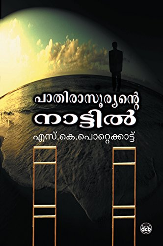 Pathirasooryante Nattil (Malayalam) eBook: S K Pottekkatt: Amazon ...