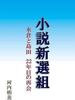 小説新選組―永倉と島田 22年目の再会