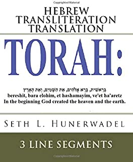 Torah: Hebrew Transliteration Translation: Genesis, Exodus, Leviticus, Numbers & Deuteronomy: Hebrew+Transliteration+English 3 Line Segments (Big Bible Books: Hebrew Transliteration English)