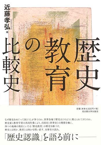 歴史教育の比較史 / 近藤 孝弘