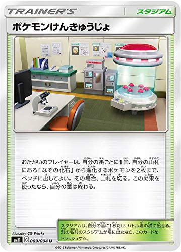 ポケモンカードゲーム SM11 089/094 ポケモンけんきゅうじょ スタジアム (U アンコモン) 拡張パック ミラクルツイン