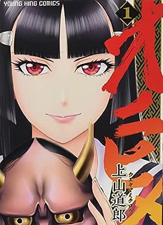 オニヒメ 1巻 (ヤングキングコミックス)