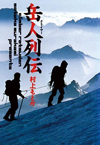 岳人(クライマー)列伝 (少年サンデーコミックス)