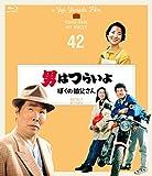 男はつらいよ ぼくの伯父さん〈シリーズ第42作〉 4Kデジタル修復版 [Blu-ray]
