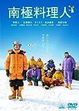 南極料理人[DVD]