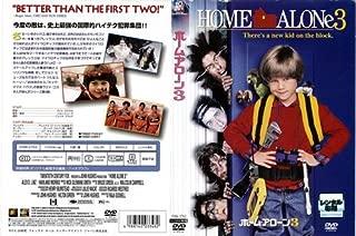 ホーム・アローン 3[レンタル落ち]