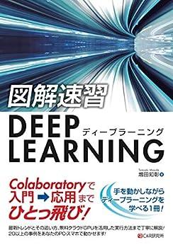 [増田知彰]の図解速習DEEP LEARNING