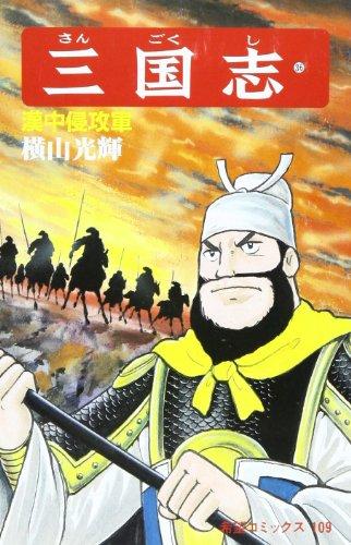 三国志 (36) 漢中侵攻軍 (希望コミックス (109))