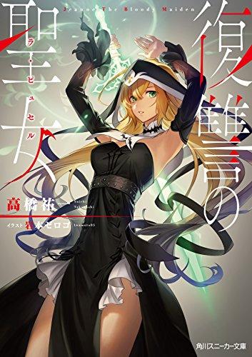 復讐の聖女 (角川スニーカー文庫)
