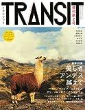 TRANSIT(トランジット) 2号 ~南米特集 美しきアンデス越えて (講談社 Mook)
