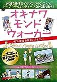 OKINAWA MONDE W・ALKER(オキナワ モンド ウォーカー)~リアル沖縄 お散歩バラエティ~ vol.1 おすすめスポット セレクション [DVD]