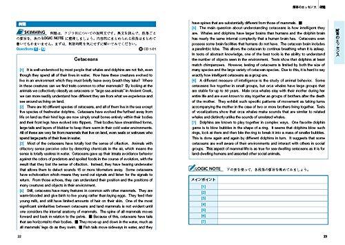TOEFLiBT®TESTリーディングのエッセンス