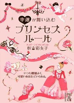 [恒吉 彩矢子]の幸運が舞い込む プリンセスルール (中経の文庫)