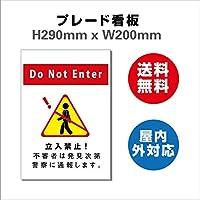 プレート看板 進入禁止 立入禁止 通り抜け禁止の表示や警告に使える 関係者以外 注意看板H290xW200mm (四隅穴あけ加工なし)