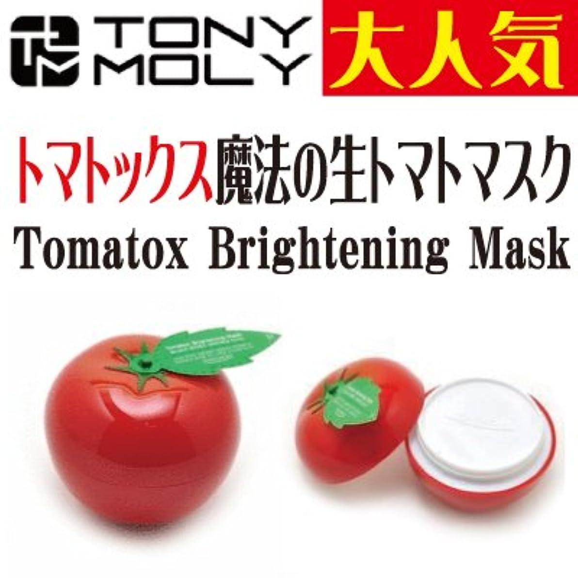 ほうきがんばり続ける巡礼者TONYMOLY(トニーモリー)トマトックス ブライトニング マスク