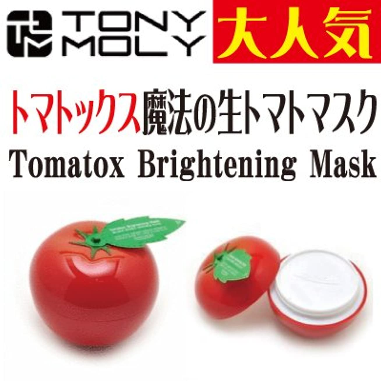 パーツ曲線平らなTONYMOLY(トニーモリー)トマトックス ブライトニング マスク