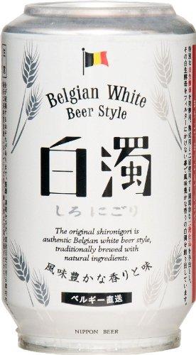 日本ビール『白濁(しろにごり)』
