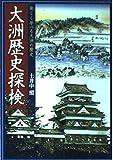 大洲歴史探検―楽しく学べる大洲の歴史