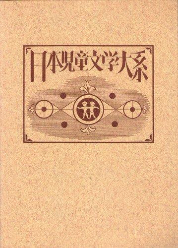 日本児童文学大系〈8〉西条八十集 (1978年)