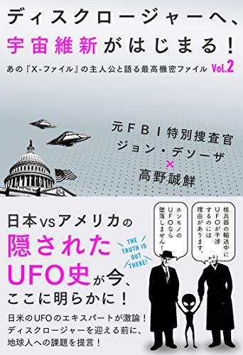 ディスクロージャーへ、宇宙維新がはじまる! あの『X-ファイル』の主人公が語る最高機密ファイル Vol.2