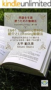 英語を生涯使うための勉強法 5巻 表紙画像