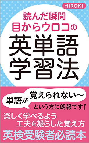 English Word Study only for Japanese speakers : mnemonic system of English words for Japanese speakers (Japanese Edition)