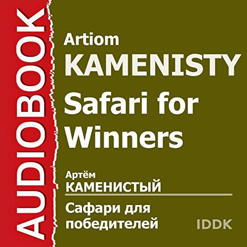 Safari for Winners [Russian Edition] audiobook cover art