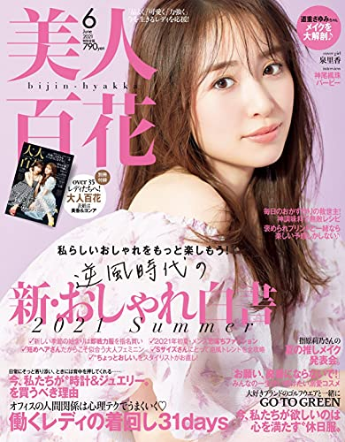 美人百花(びじんひゃっか) 2021年 6 月号 [雑誌]
