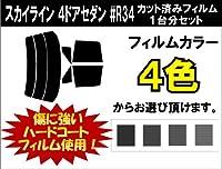 NISSAN ニッサン スカイライン 4ドアセダン 車種別 カット済み カーフィルム #R34 / ダークスモーク