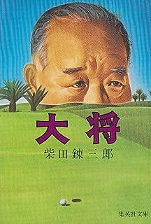 大将 (集英社文庫)