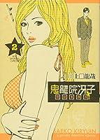 鬼龍院冴子探偵事務所 2 (ビッグコミックス)