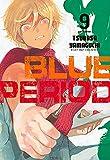 Blue Period 9