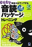 もっともっと英語力がアップする音読パッケージトレーニング上級レベル (CD BOOK)
