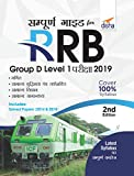 Sampooran Guide for RRB Group D Level 1 Exam 2019