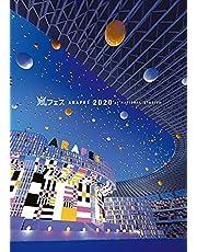 アラフェス2020 at 国立競技場 (通常盤DVD)