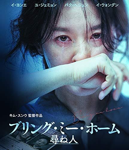 ブリング・ミー・ホーム 尋ね人 [Blu-ray]