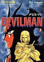 デビルマン―バイリンガル版 (3) (Kodansha bilingual comics)