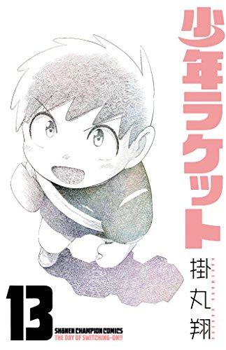 少年ラケット 13 (少年チャンピオン・コミックス) - 掛丸翔
