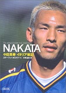 NAKATA―中田英寿イタリア戦記 (朝日文庫)