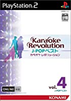 カラオケレボリューション (J-POPベストVol.4)