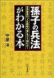 「孫子の兵法」がわかる本―世界最高の「人生戦略の書」をどう読むか!