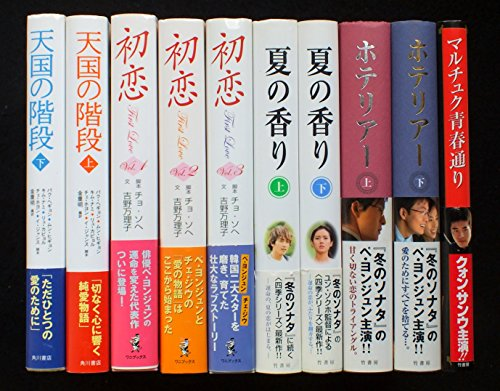 韓流ドラマ・映画 ノベライズ作品 10作品21冊セット