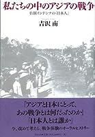 私たちの中のアジアの戦争―仏領インドシナの「日本人」