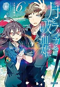 月とライカと吸血姫6 月面着陸編・上 (ガガガ文庫)