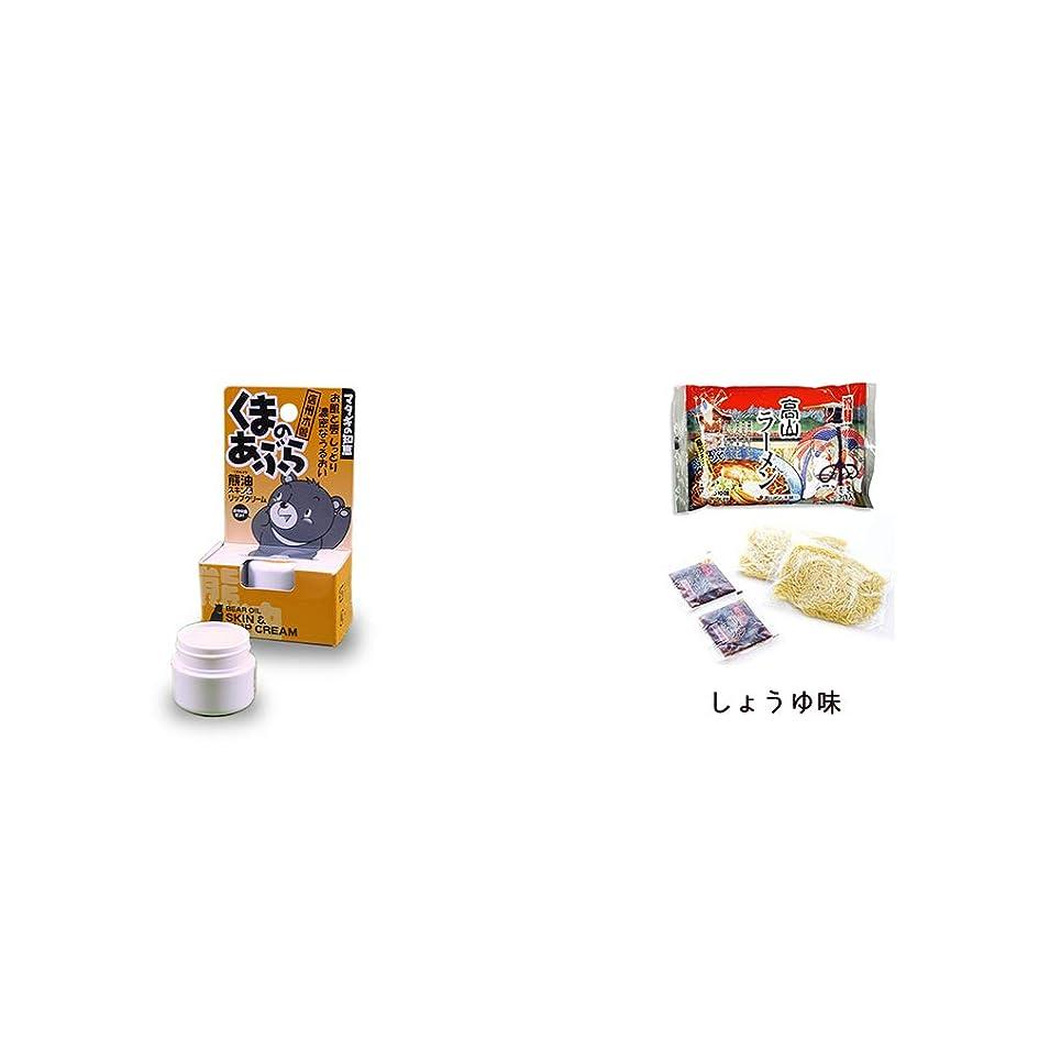 魅力辛なリットル[2点セット] 信州木曽 くまのあぶら 熊油スキン&リップクリーム(9g)?飛騨高山ラーメン[生麺?スープ付 (しょうゆ味)]