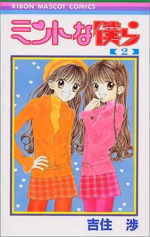 ミントな僕ら (2) (りぼんマスコットコミックス (1099))